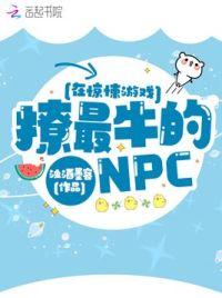在惊悚游戏撩最牛的NPC